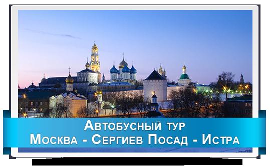 Довольные туристы городов россии
