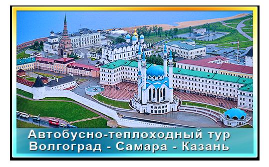 Волгоград-Самара-Казань (1)