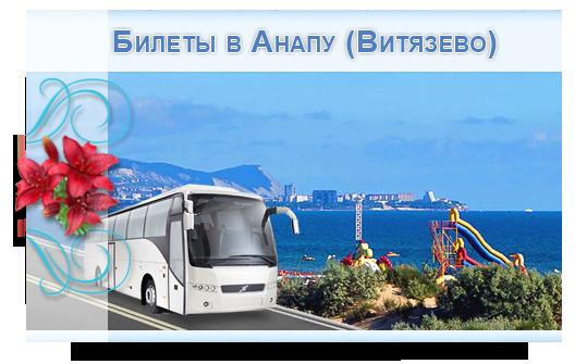 Автобусный тур в Анапу (Витязево) из Уфы на 13 дней, цены на ... | 335x539