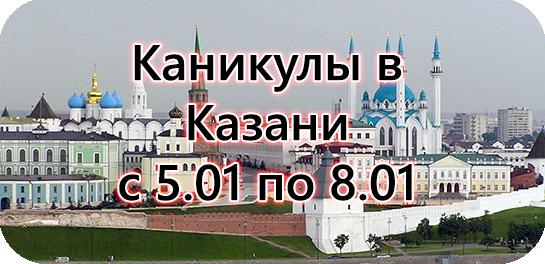 Kanikyli_v_kazani-1
