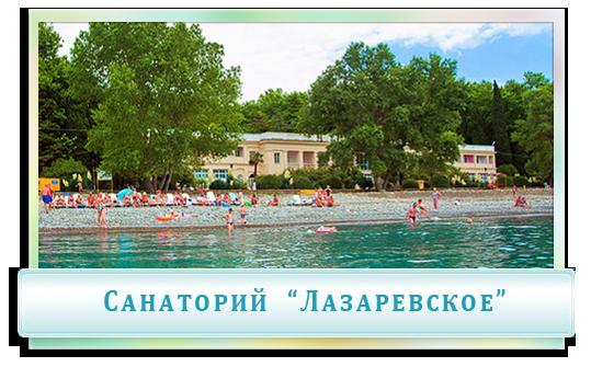 Lazarevskoe