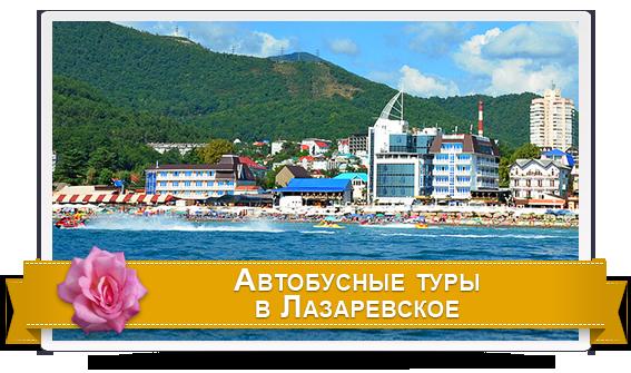 Lazarevskoe (1)